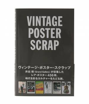 bonjour records - ボンジュールレコード | VINTAGE POSTER SCRAP