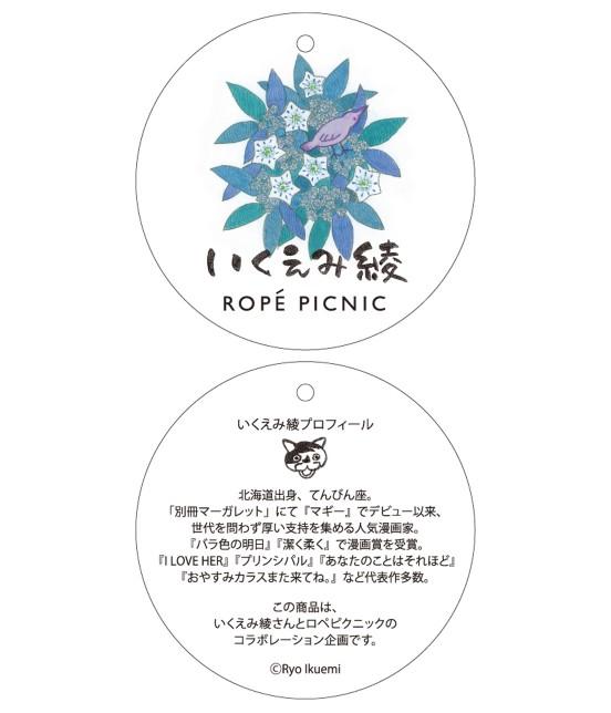 ロペピクニック | 【TIMESALE 10%OFF!】【いくえみ綾 ×ロペピクニック】ポピー柄ラッフルブルゾン - 8
