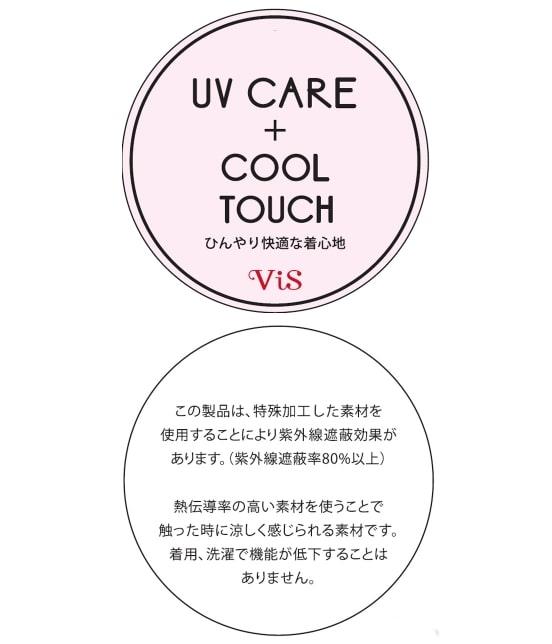 ビス   【UV CARE・接触冷感】ジップブルゾン - 1