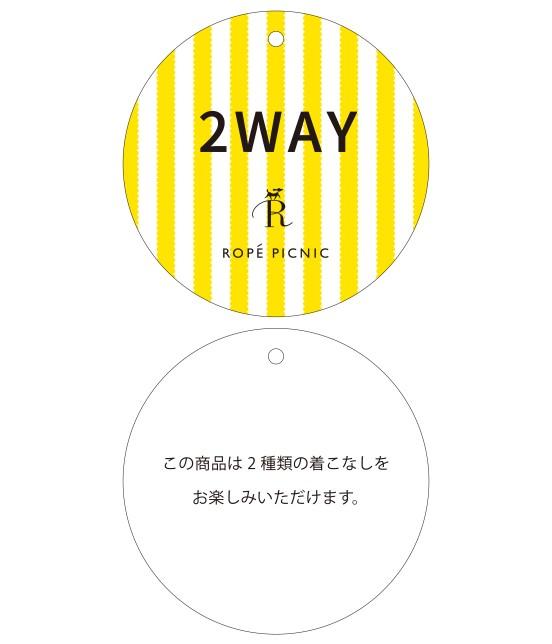 ロペピクニック | 【DRY MIX】【2WAY】オフショルダーブラウス - 12
