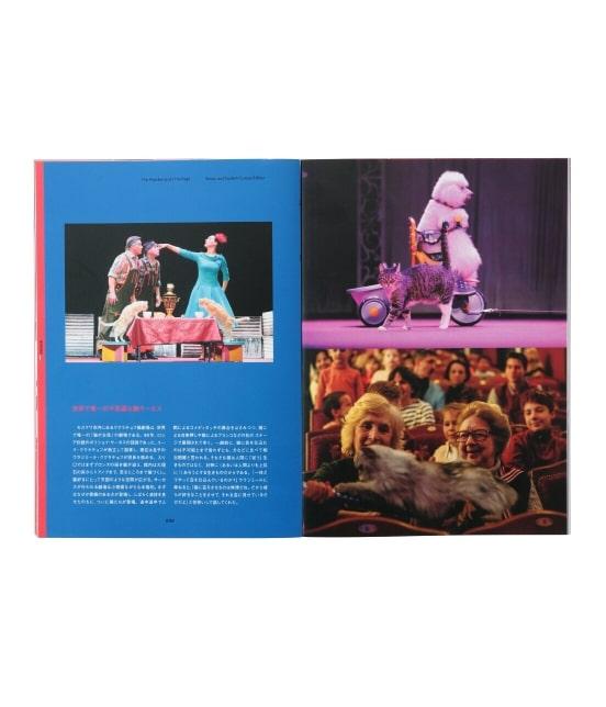 アダム エ ロペ ル マガザン ホーム | Trip to Wonderland スペシャルブックレット - 1