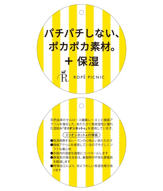 ロペピクニック | 【新色追加】【パチパチしないポカポカニット】クルーネックカーディガン - 11