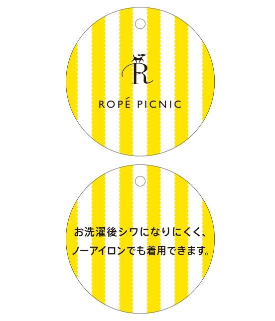 ロペピクニック | ウォッシャブルリボンフレアスカート - 10