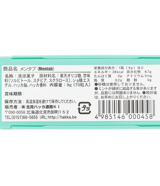 サロン アダム エ ロペ ホーム   【北見ハッカ for SALON】ハッカタブレット - 1