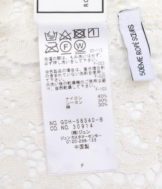 ロペピクニック | 【ロペシスターズコレクション 辻直子監修】前開きレースブラウス - 7