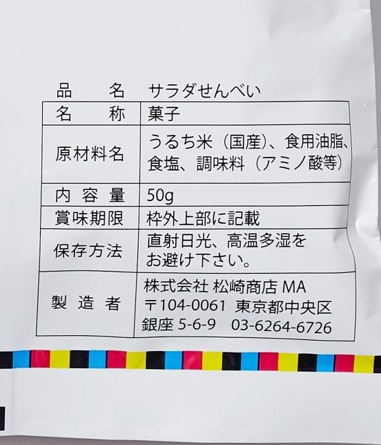 ザ・コンビニ | 松崎煎餅 SALTY - 2