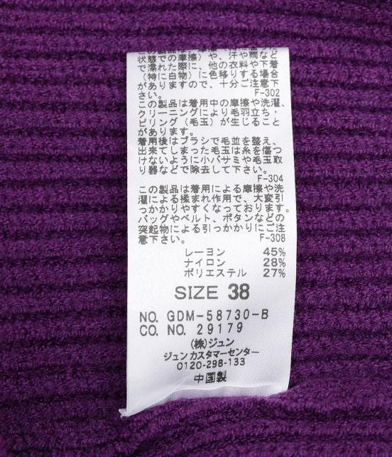 ロペピクニック | 【松岡茉優さん着用アイテム】ボートネックプルオーバー - 9