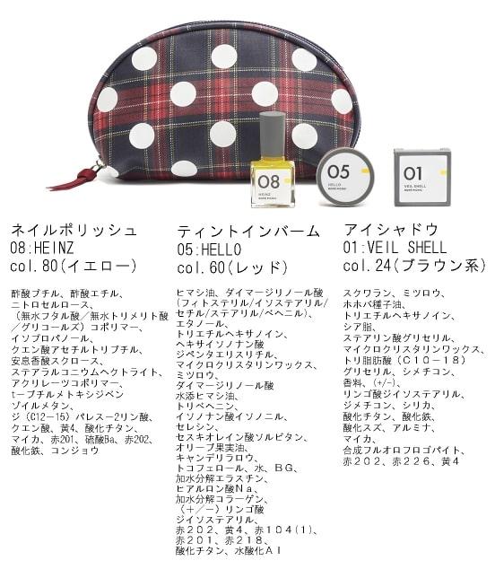 ロペピクニック | 【COSME COLLECTION】コスメポーチセット - 15