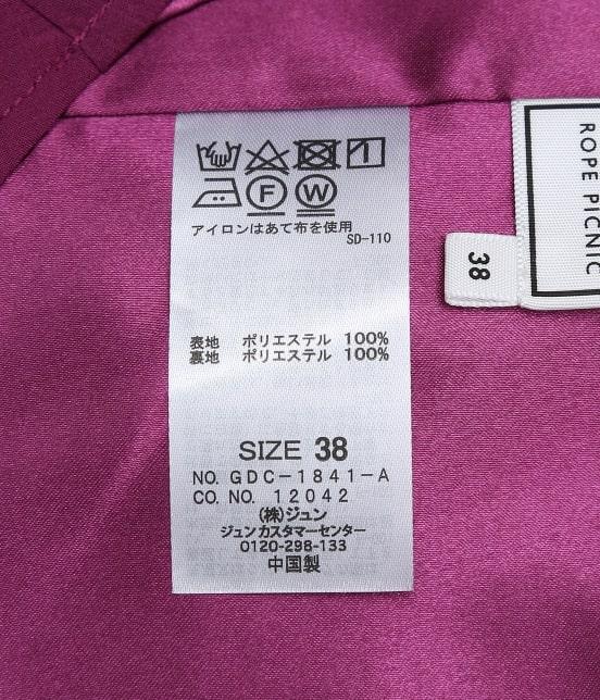 ロペピクニック | 【TIME SALE】【HAPPY PRICE】サップギャザースカート - 7