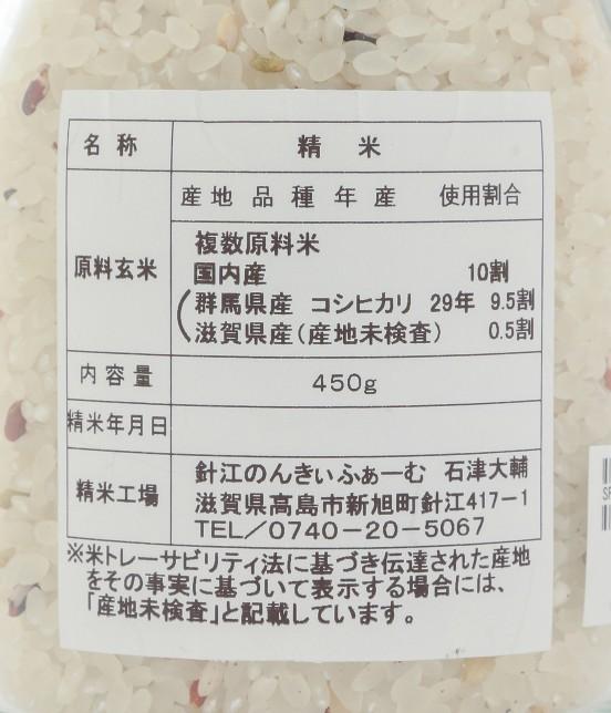 サロン アダム エ ロペ ホーム   雪ほたか planted by SALON×古代米ブレンド(3合) - 1