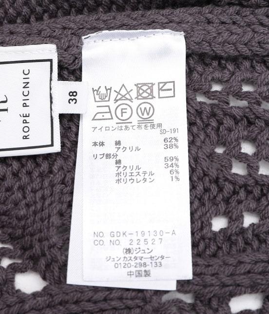 ロペピクニック   【松岡茉優さん着用アイテム】【2WAY】透かしニットカーディガン - 8