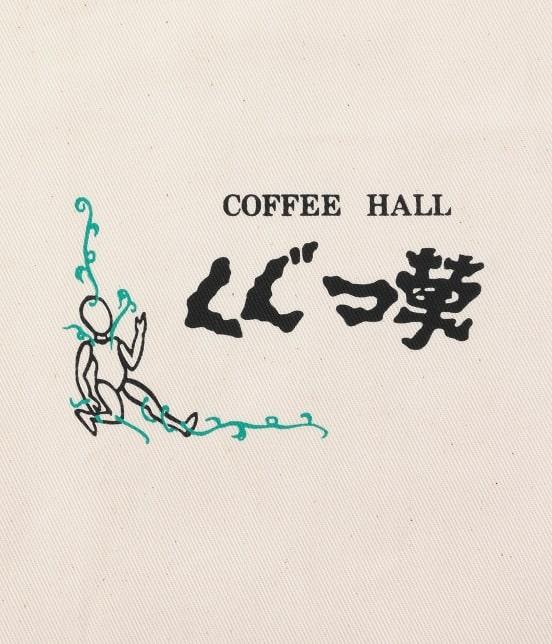 サロン アダム エ ロペ ホーム | 【巡る純喫茶】トートバック(COFFEE HALLくぐつ草) - 4