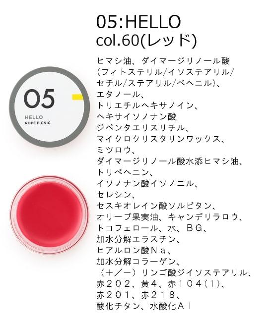 ロペピクニック | 【COSME COLLECTION】ティントインバーム - 2