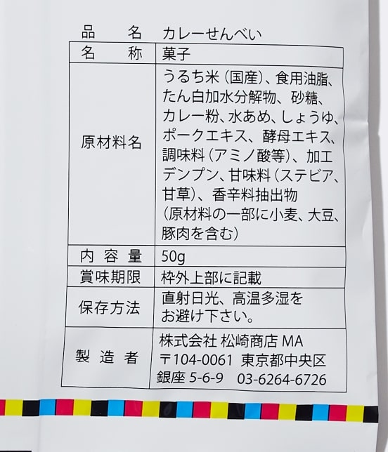 ザ・コンビニ   松崎煎餅 CURRY - 2