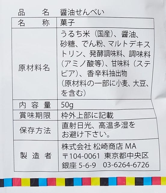 ザ・コンビニ | 松崎煎餅 SOY SAURCE - 2