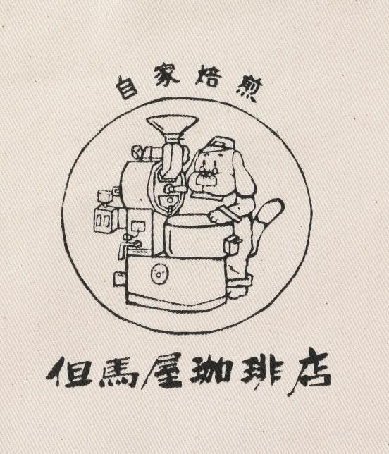 サロン アダム エ ロペ ホーム | 【巡る純喫茶】ポーチ(但馬屋珈琲店) - 4