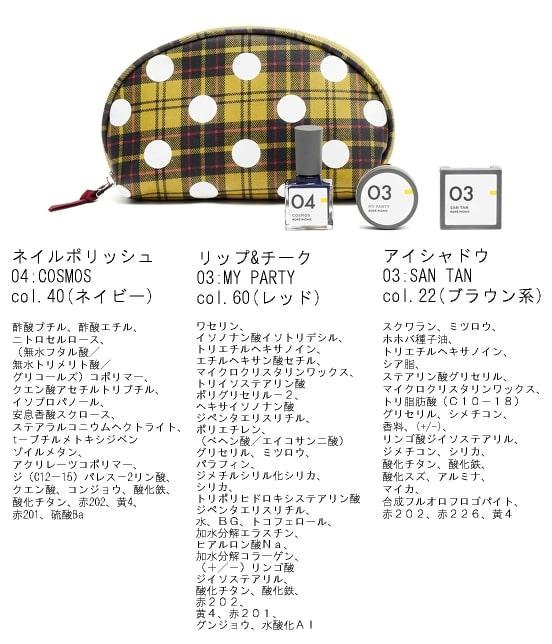 ロペピクニック | 【COSME COLLECTION】コスメポーチセット - 16