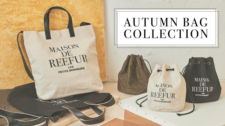秋の新作バッグコレクション